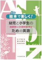 絵本で楽しく!幼児と小学生のための英語 : 英語教育と日本語教育の視点