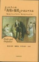 オースティンの『高慢と偏見』を読んでみる「婚活」マニュアルから「生きる」マニュアルへ
