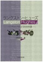 ラングストン・ヒューズ ― ブルースによる社会抗議 ―