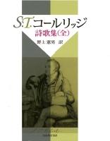 S.T.コールリッジ詩歌集(全)