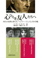 心ひろき友人たちへ : 四人の女性に宛てたヘンリー・ジェイムズの手紙