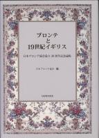 ブロンテと19世紀イギリス : 日本ブロンテ協会設立30周年記念論集