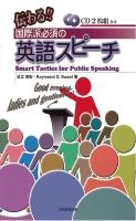 伝わる!!国際派必須の英語スピーチ : Smart Tactics for Public Speaking