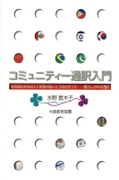 コミュニティー通訳入門 : 多言語社会を迎えて言葉の壁にどう向き合うか…暮らしの中の通訳