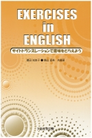 Exercises in English : サイトトランスレーションで意味をとらえよう