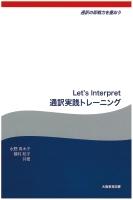 Let's Interpret 通訳実践トレーニング ― 通訳の即戦力を養おう ―