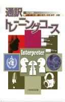 通訳トレーニングコース[改訂四版]