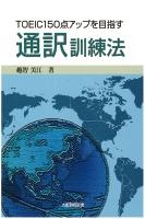 TOEIC150点アップを目指す 通訳訓練法