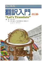 """翻訳入門 [改訂新版] """"Let's Translate"""" ― 英日編 ―"""