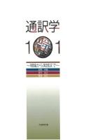通訳学101 ~理論から実践まで~