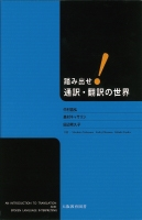 踏み出せ!通訳・翻訳の世界 = An introduction to translation and spoken language interpreting