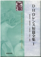 D.H.ロレンス短篇全集 第1巻
