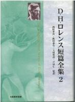 D.H.ロレンス短篇全集 第2巻