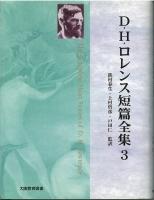 D.H.ロレンス短篇全集 第3巻