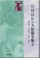 D.H.ロレンス短篇全集 第5巻
