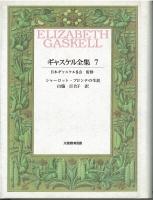 ギャスケル全集 第7巻 : シャーロット・ブロンテの生涯