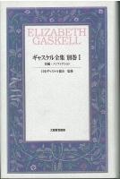ギャスケル全集 別巻Ⅰ(短編・ノンフィクション)