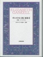 ギャスケル全集 別巻Ⅱ(短編・ノンフィクション)