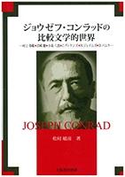 ジョウゼフ・コンラッドの比較文学的世界