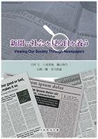 新聞で社会を見る目を養う