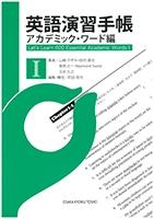 TOEIC演習手帳 : アカデミック・ワード編Ⅰ