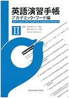 TOEIC演習手帳 : アカデミック・ワード編Ⅱ