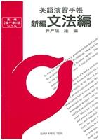 英語演習手帳 : 新編文法編