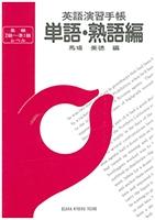 英語演習手帳 : 単語・熟語編