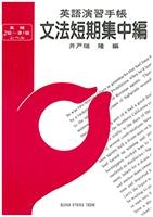 英語演習手帳 : 文法短期集中編