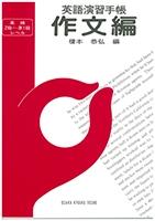 英語演習手帳 : 作文編