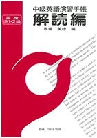 英語演習手帳 : 解読編