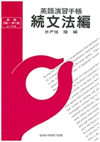 英語演習手帳 : 続文法編