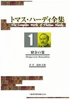トマス・ハーディ全集 : 1巻「窮余の策」