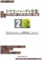 トマス・ハーディ全集 : 2巻「恋の霊 /緑樹の陰で 」