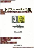 トマス・ハーディ全集 : 3巻「青い眼」