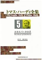 トマス・ハーディ全集 : 5巻「エセルバータの手」