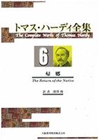 トマス・ハーディ全集 : 6巻「帰郷」