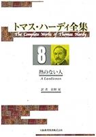 トマス・ハーディ全集 : 8巻「熱のない人」