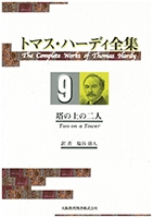 トマス・ハーディ全集 : 9巻「塔の上の二人」
