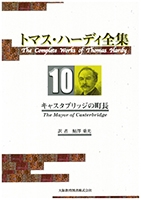 トマス・ハーディ全集 : 10巻「キャスタブリッジの町長」