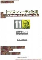 トマス・ハーディ全集 : 11巻「森林地の人々」