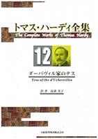 トマス・ハーディ全集 : 12巻「ダーバヴィル家のテス」