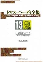 トマス・ハーディ全集 : 13巻「日陰者ジュード」