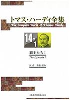 トマス・ハーディ全集 : 14-1巻「覇王たちⅠ」