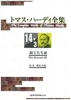 トマス・ハーディ全集 : 14-3巻「覇王たちⅢ」