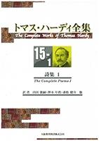 トマス・ハーディ全集 : 15-1巻「詩集 Ⅰ」