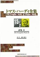 トマス・ハーディ全集 : 15-2巻「詩集 Ⅱ」