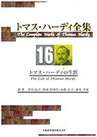 トマス・ハーディ全集 : 16巻「トマス・ハーディの生涯」