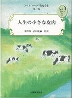 トマス・ハーディ短編全集 第3巻 : 人生の小さな皮肉