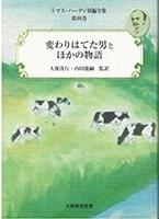 トマス・ハーディ短編全集 第4巻 : 変わりはてた男とほかの物語